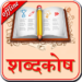 English to Hindi Dictionary MOD APK 9.0