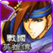 Hero of the Warring States MOD APK 4.0