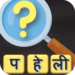 Hindi Paheli – 500 Hindi Puzzles Quiz MOD APK 2.9