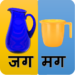 Hindi Paheli – Do Chitra, Ek Shabd MOD APK 2.9