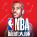 NBA籃球大師-Chris Paul重磅代言 MOD APK 2.3.1