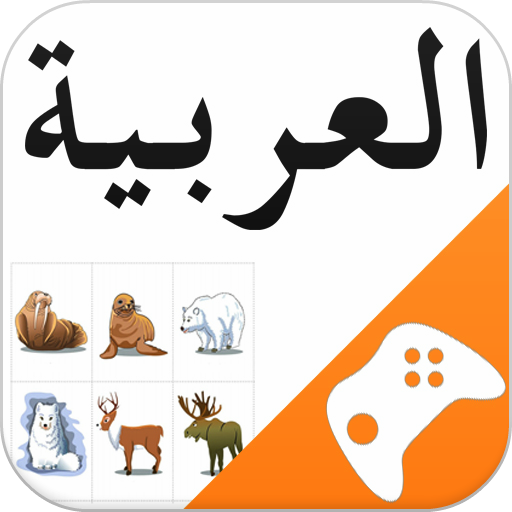 Arabic Game: Word Game, Vocabulary Game MOD APK 2.6