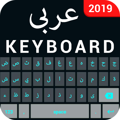 Arabic Keyboard- Arabic English keyboard MOD APK 1.2.5