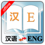 English Chinese Dictionary MOD APK nao