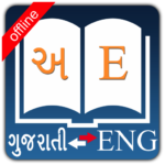 English Gujarati Dictionary MOD APK nao