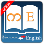 English Myanmar Dictionary MOD APK nao