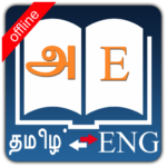 English Tamil Dictionary MOD APK nao