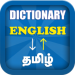 English Tamil Dictionary Tamil English Dictionary MOD APK 6.4