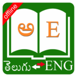 English Telugu Dictionary MOD APK nao