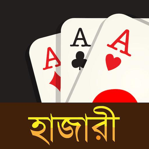 Hazari (হাজারী) – 1000 Points Card Game MOD APK 1.3