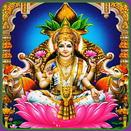 Lalitha Sahasranamam With Lyrics MOD APK 1.8