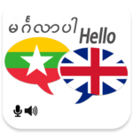 Myanmar English Translator MOD APK 7.0