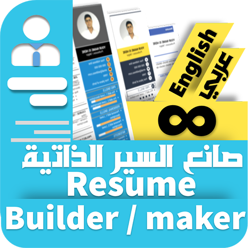 Resume builder Pro  – CV maker Pro English +Arabic MOD APK 10