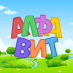 Russian alphabet for kids. Letters and sounds. MOD APK 5.0.0