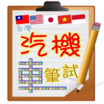 Taiwan driver license exam MOD APK 2019.02