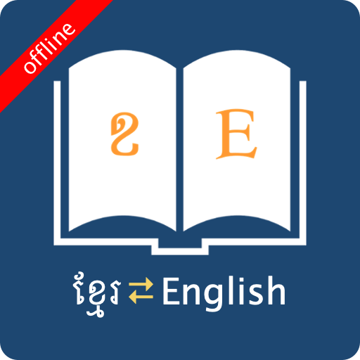 English Khmer Dictionary MOD APK nao