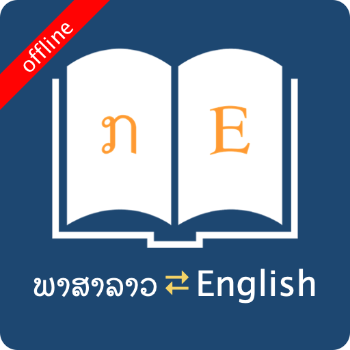 English Lao Dictionary MOD APK nao