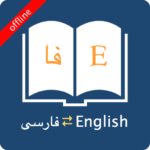English Persian Dictionary MOD APK nao