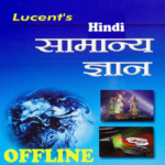 Lucent General Knowledge in Hindi Offline MOD APK 2.2