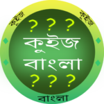 কুইজ বাংলা (Quiz Bengali) – GK in Bangla MOD APK 4.0